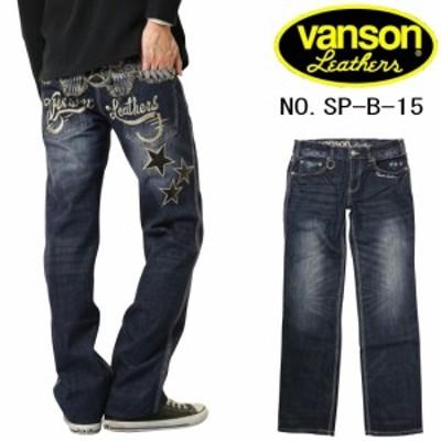 VANSON バンソン ジーンズ フライングエンブレム スター デニムパンツ 刺繍 USED加工 ストレート SP-B-15 アメカジ インディゴ
