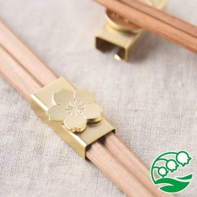 箸置き 箸留 はしどめ おしゃれ まとめ買い対象 燕三条 日本製 さくら ゴールド スズラン