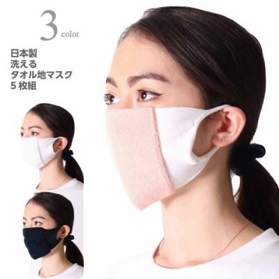 マスク パイル地 衛生マスク 日本製 5枚入り 新型コロナ対策 繰り返し 洗える布マスク 3色展開 レギュラーサイズ 男女兼用 大人用 白 黒 ピンク