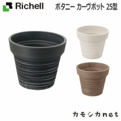 植木鉢 鉢 プランター プランター鉢 リッチェル Richell ボタニー カーヴポット 25型 園芸用品