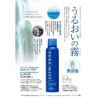 LIMANATURAL(リマナチュラル) リマナチュラルオーガニック(R) フムスウォーター ピュアミスト 180g 化粧水