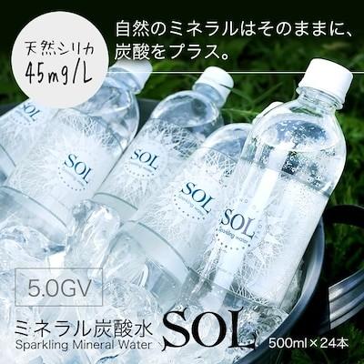 シリカ炭酸水 強炭酸水 ミネラル炭酸水SÔL 500ml24本 天然シリカ水 45mg/L