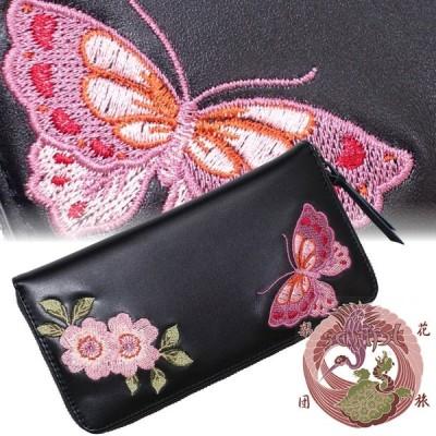 桜と蝶々刺繍レザーウォレット 花旅楽団 SLWL-503 和柄