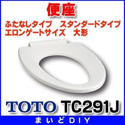 普通便座 TOTO TC291J ふたなしタイプ スタンダードタイプ エロンゲートサイズ 大形 [■]