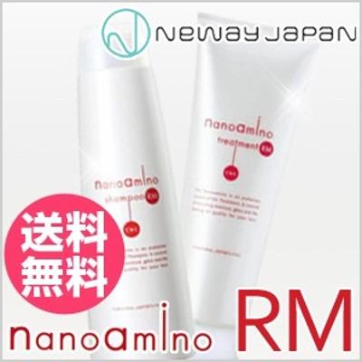 ∴∵【送料無料】セット//ニューウェイジャパン ナノアミノ RM シャンプー 250ml & RM トリートメント 250g /NEWAY JAPAN