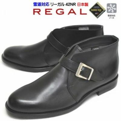 【送料無料】 リーガル REGAL メンズ ビジネスシューズ ストラップブーツ ゴアテックス 革靴 42NRBD4 ロングセラー 防水 定番 雪道対応