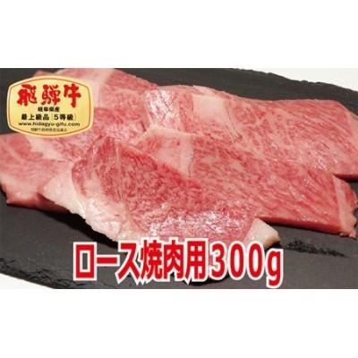 【最高級A5等級】飛騨牛ロース焼肉用300g