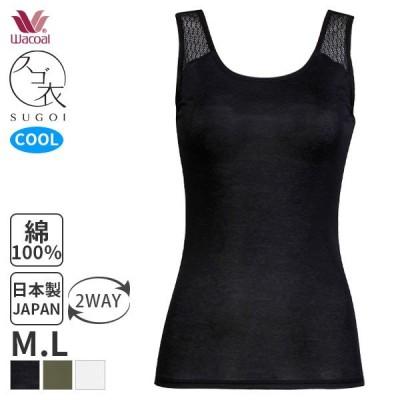 【B】ワコール スゴ衣 天然素材プラス 肌さらさら 着こなし対応 Uネック タンクトップ(M・Lサイズ)CLB681 [m_b]