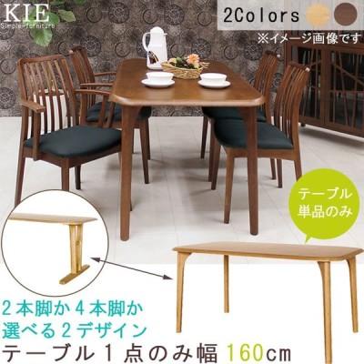 ダイニングテーブルのみ 幅160cm ナチュラル ブラウン 長方形テーブル ダイニングテーブル 食卓テーブル 食事用テーブル