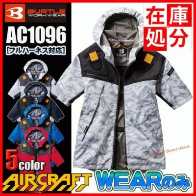 [お得!最終処分セール] バートル AC1096 エアークラフトパーカー半袖ジャケット<服のみ>