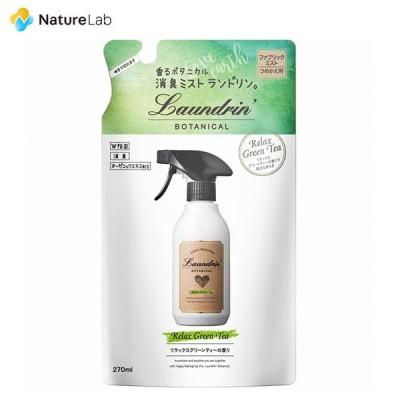 芳香剤 消臭剤 ランドリン ボタニカル ファブリックミスト リラックスグリーンティーの香り 詰め替え用 270ml 除菌スプレー W除菌 消臭