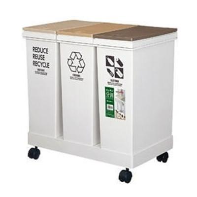 アスベル 資源ゴミ横型3分別ワゴン ゴミ箱