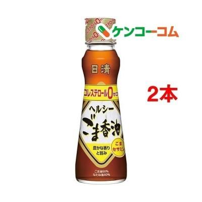 日清 ヘルシーごま香油 ( 130g*2コセット )/ 日清オイリオ