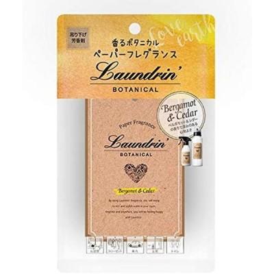 Laundrin ランドリン ボタニカル ペーパーフレグランス ベルガモット&シダーの香り 1枚入
