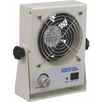 ホーザン(HOZAN) イオナイザー 除電器 直流式卓上イオナイザー コンパクトでありながら、大風量で広い範囲をしっかり除電 F-93
