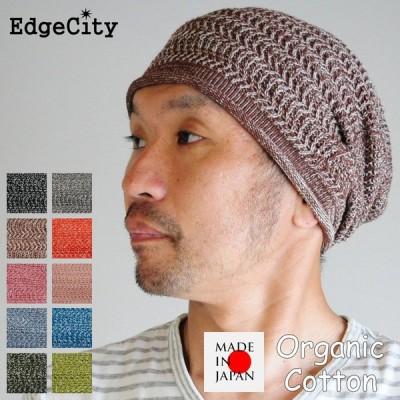 サマーニット帽 ニット帽 夏用 女性 男性 オーガニックコットン 日本製