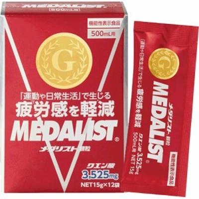 メダリスト(MEDALIST) 顆粒 500ml用 15g×12袋 889927 【機能性表示食品】【クエン酸 飲料 スポーツドリンク トレーニング】