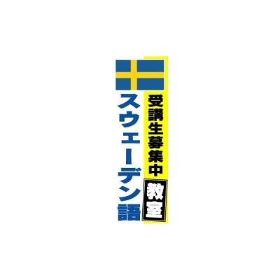のぼり のぼり旗 スウェーデン語教室 受講生募集中