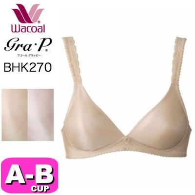 ワコール wacoal グラッピー Gra.P BHK270 ノンワイヤー ブラジャー ABカップ Gra