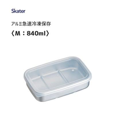 保存容器 M 840ml アルミ 急速冷凍 スケーター AKH3 / 日本製 アルミ製 容器 食品保存 フタ付き 冷凍保存 シール蓋 シルバー 小分け 仕切 /