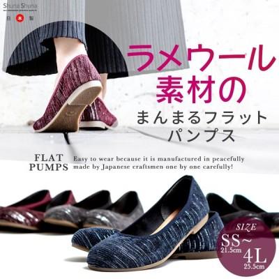 【セール中&クーポンで最大20%OFF上乗せ】ぺたんこ パンプス 痛くない 日本製 ラメ  暖かい 走れる まんまる  痛くない 歩きやすい