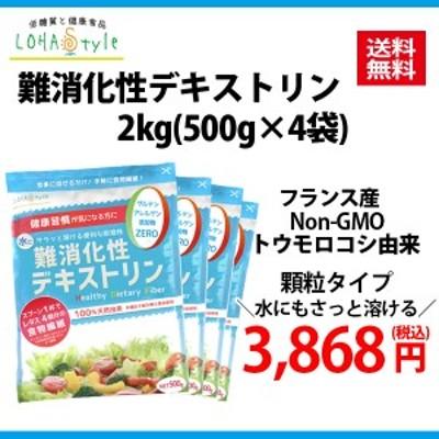 難消化性デキストリン(サラッと溶ける便利な即溶顆粒タイプ) 2kg(500g×4袋) LOHAStyle 送料無料 水溶性食物繊維