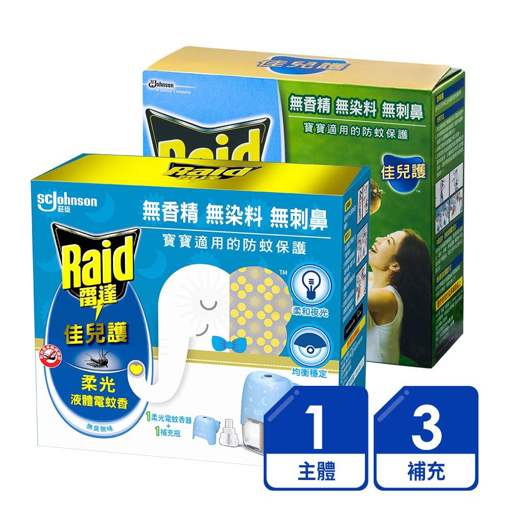 雷達 佳兒護薄型液體電蚊香器-柔光版|1主體+3補充(補充液45mlx3入)-官方直營
