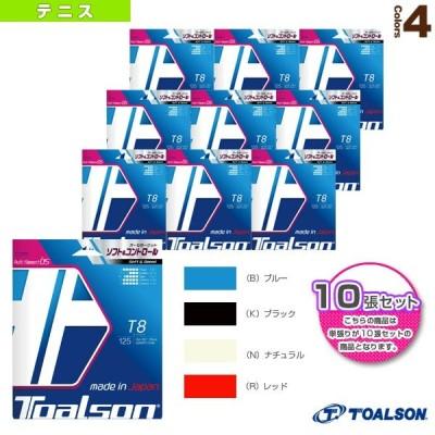 トアルソン テニスストリング(単張)  『10張単位』ティーエイト125/T8 125(7412510)ガット(マルチフィラメント)