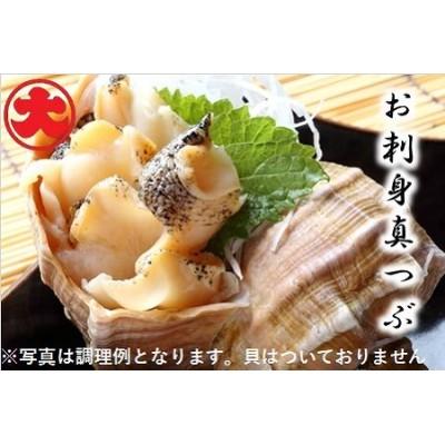 【北海道根室産】お刺身真つぶ A-01034