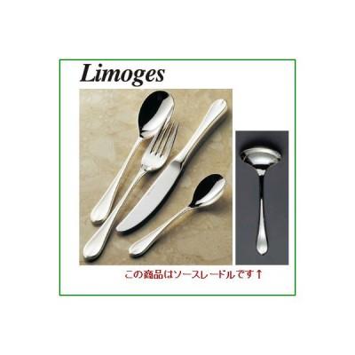 リモージュ 18-8 (銀メッキ付) EBM ソースレードル /業務用/新品