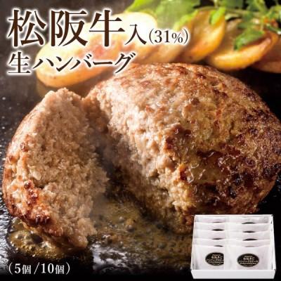 ギフト 松阪牛入生ハンバーグ(5個) 肉グルメ ブランド牛 黒毛和牛 プレゼント 誕生日 長寿祝い お歳暮