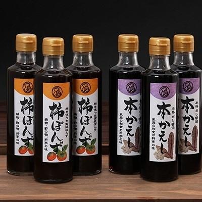 柿ぽんず 本かえしセット[No.5735-0298]