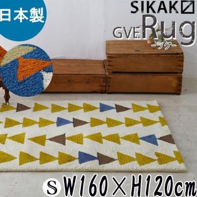 GVE ラグS W160×H120cm トライアングル柄 長方形 SIKAK シカク カーペット 日本製
