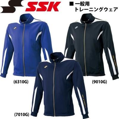野球 SSK エスエスケイ フルジップジャケット -トレーニングウェア・ジャージ-