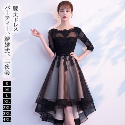 前短後長 膝丈ドレス 20代 30代 パーティードレス 黒 ブラック お洒落 編み上げ 成人式ドレス フォーマル 結婚式 二次会 大きいサイズ