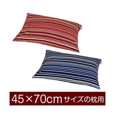枕カバー 45×70cmの枕用ファスナー式  トリノストライプ パイピングロック仕上げ