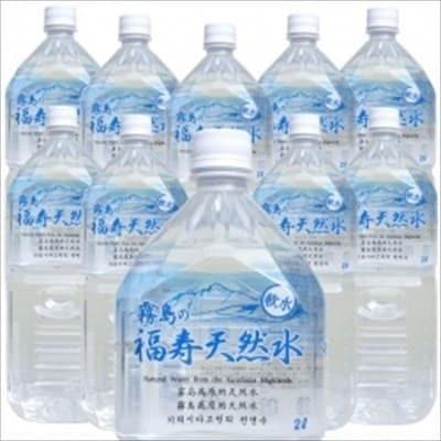 福寿天然水(軟水)合計20L(2Lペットボトル×10本)【福地産業】 A-152