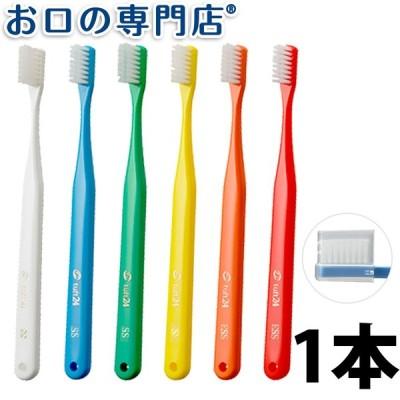 ポイント5倍!タフト24(キャップ付・スーパーソフト/エクストラスーパーソフト) 歯ブラシ 1本