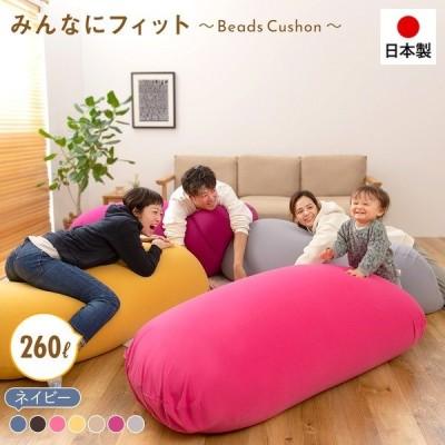 日本製 特大 ビーズクッション 〔ネイビー〕 ビーズソファ 大きめ ビーズ補充可能 洗えるカバー おしゃれ〔代引不可〕