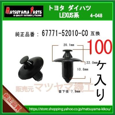 【プッシュリベット 67771-52010-C0】 トヨタ ダイハツ系 100個