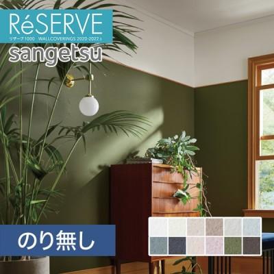 壁紙 のり無し壁紙 サンゲツ Reserve 2020-2022.5 石・塗り  RE51166-RE51177*RE51166/RE51177__n