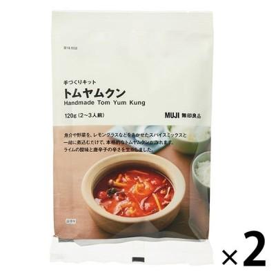 無印良品 手づくりキット トムヤムクン 120g(2〜3人前) 2袋 良品計画  化学調味料不使用