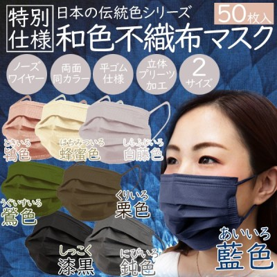 不織布 マスク カラー 日本 製 かわいい柄やきれいなカラー!おしゃれな使い捨てマスクおすすめラン...