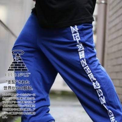 b系 ヒップホップ ストリート系 ファッション 服 メンズ レディース スウェットパンツ ダンス 【CN-LP-SW-006】 クラブノイズ CLUBNO1Z