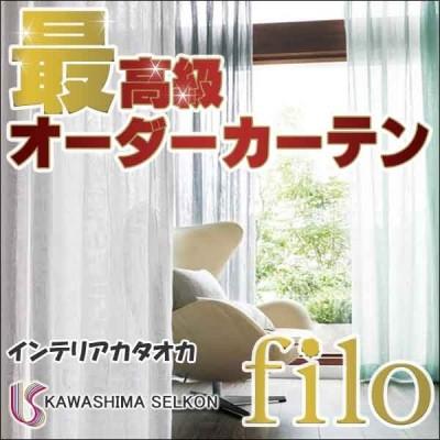 カーテン 生地 を1m以上10cm単位で 購入 川島セルコン 高級オーダーカーテン filo Sumiko Honda アゾラーレ SH9859〜9861