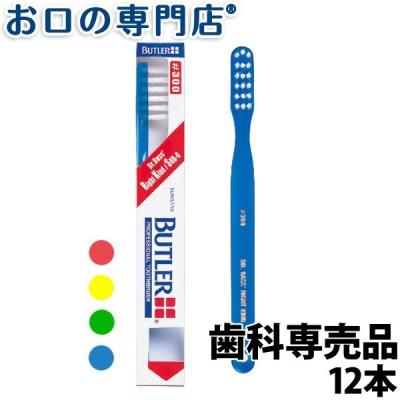 歯ブラシ サンスター BUTLER(バトラー) #300 ×12本 メール便送料無料
