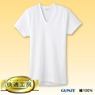 GUNZE(グンゼ)快適工房紳士半袖U首シャツ(KH5016) ( メンズ下着・男性下着・紳士下着、グンゼ肌着、綿100%肌着)