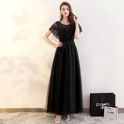 ドレス 結婚式 パーティードレス レース袖 ロングドレス マキシ丈 大きいサイズ パーティドレス 二次会 発表会 お呼ばれ 黒ドレス
