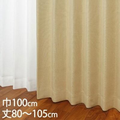 カーテン 遮光カーテン | カーテン ドレープ イエロー 形状記憶 遮光1級 ウォッシャブル 防炎 巾100×丈80〜105cm TDOS7013 KEYUCA ケユカ