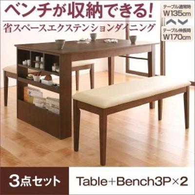ダイニングテーブルセット 4人掛け 3点セット(テーブル幅135-170+ベンチ2脚) 省スペース伸縮ダイニングセット おしゃれ 4人用